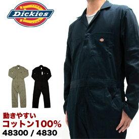 【2枚以上で送料無料】【期間限定】 Dickies ディッキーズ つなぎ 48300 長袖つなぎ ツナギ