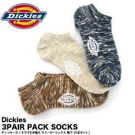 【3足セット】Dickies ディッキーズ 靴下 スラブ引き揃え11919291 スニーカーソックス 3足組 3Pセットアンクル丈 アンクルソックス02P03Dec16