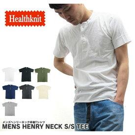 Healthknit ヘルスニット Tシャツ ヘンリーネック 半袖 906S MENS HENRY NECK S/S T-SHIRT メール便対応