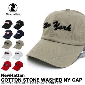 ニューハッタン NEW YORK キャップ Newhattan COTTON STONE WASHED NY CAP 帽子