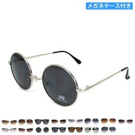 サングラス UVカット メンズ レディース 紫外線 ウェリントン 丸眼鏡 ティアドロップ スクエア ケース付き 男女兼用 男性用 女性用 メール便不可