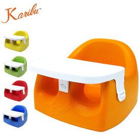 【送料無料】Karibu カリブ ベビーチェア テーブル付き Babys First Comfy Seat 出産祝い プレゼント 贈り物 ベビー ラッピング不可