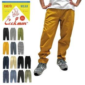 【メール便配送】Cookman クックマン コックマン Chef Pants シェフパンツ イージーパンツ ユニセックス メンズ レディース カジュアル