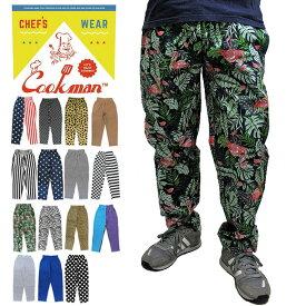 Cookman クックマン コックマン Chef Pants シェフパンツ イージーパンツ ユニセックス メンズ レディース カジュアル