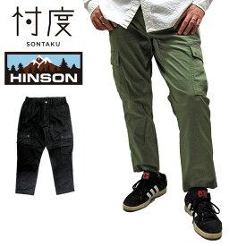 SONTAKU ソンタク パンツ891HD28273 ヒンソン 180度 ケージパンツ ストレッチコーデュラファブリック HINSON 180°S CAGE PANTS STRETCH CORDURA FABRIC メンズ メール便不可