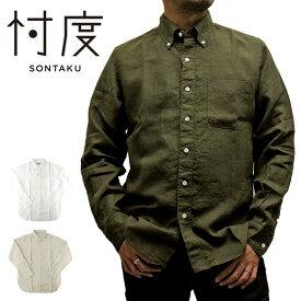 SONTAKU ソンタク 891HD26451 ジャパンリネン長袖BDシャツ JAPAN LINEN L/S BD SHIRT 日本製 MADE IN JAPAN