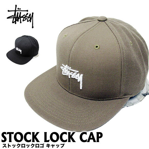 ステューシー STUSSY キャップ131745 131761 ストックロックキャップ STOCK LOCK CAP