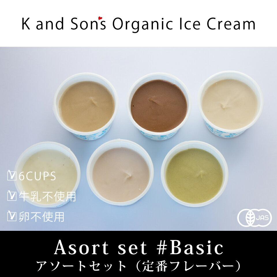 オーガニックアイス 定番フレーバー各種【6個セット】/ 80ml / K and Son's