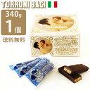 【予約必須】トローニバーチ ヌガー チョコレート TORRONI BACI 340g 1個 / ギフト プレゼント バレンタイン ホワイト…