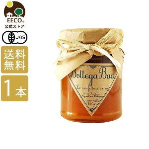 オーガニック ジャム ピーチ 150g Bottega Baci / 有機JAS 無添加 ギフト 海外 輸入 食品 桃 もも イタリア 誕生日 プレゼント おうちカフェ 体に優しい 乳不使用 ナチュラル 自然 クラフト お祝い