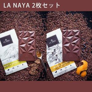 【10セット限定】LA NAYA ラナヤ チョコレート 2種 セット 各80g / 送料無料 おやつ バレンタイン ホワイトデー 高級 珍しい 本命 家族 上司 ビーントゥーバー リトアニア オレンジ はちみつ 絶品