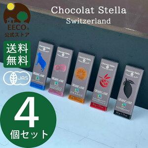 【4枚】 Chocolat Stella ショコラステラ 50g / スイス チョコレート ギフト お返し かわいい おしゃれ お菓子 オーガニック フェアトレード チョコ おやつ スイーツ 有機 ダーク ヘーゼルナッツ オ