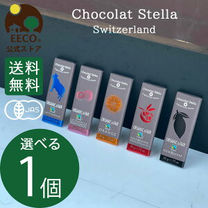【1枚】 Chocolat Stella ショコラ ステラ 50g / スイス チョコレート ギフト お返し かわいい おしゃれ お菓子 オーガニック フェアトレード チョコ おやつ スイーツ 有機 ダーク ヘーゼルナッツ
