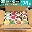 オーガニック 豆乳 アイス 選べる SOY GeLA! 24個 / 無添加 ジェラート アイス スイーツ ギフト プレゼント 送料無料 …