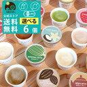 オーガニック 豆乳 ジェラート 選べる 6個セット / SOY GeLA! / アイスクリーム カジュアル ギフト 御歳暮 アイス 低…
