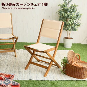 ガーデンチェア 【2脚セット】 椅子 チェア テラス イス バルコニー ベランダ コンパクトチェア おりたたみチェア 屋外 ガーデンファニチャー 木製チェア 庭 マリーノチェア