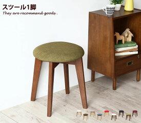 スツール 椅子 チェア コンパクト 軽量 選べる ダイニング クッション リビング シンプル おしゃれ家具 おしゃれ 北欧 モダン