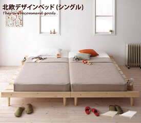 すのこ【シングル】【超高密度ハイグレードポケットコイル】ベッド シンプル ローベット 北欧 ナチュラル マットレス パイン材
