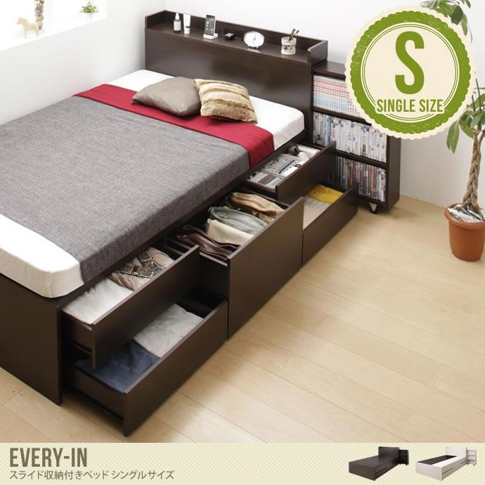 シングルベッド 【シングル】【フレームのみ】ベッド フレーム ベッドフレーム 引き出し 収納 コンセント付き 収納ベッド ホワイト 収納付き ベッド下収納 大容量 ダークブラウン ヘッドボード