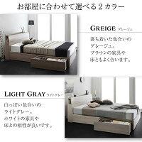【シングル】Grainy棚・照明・コンセント付き収納ベッドグレージュ【オリジナルポケットコイル】(グレイニー)