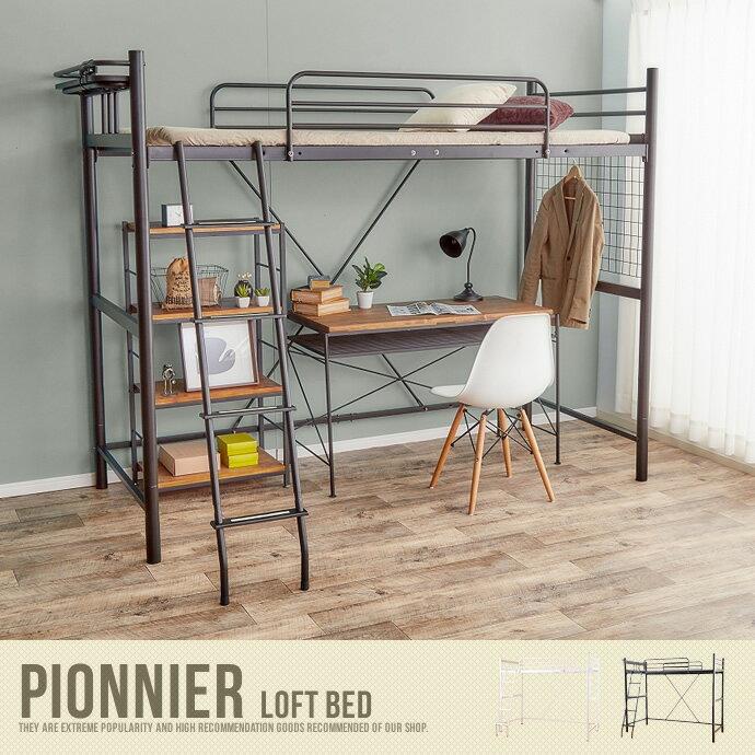 ベッド[シングル]ロフトベッド シングル パイプベッド コンセント付 収納 ミドルタイプ 高さ調節 宮棚 ストッパー