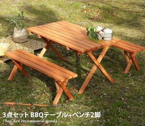 【ガーデン3点セット】 ガーデンテーブル ガーデンチェア テーブル 机 3点セット BBQ クリプトメリア シンプル 杉材 木製 椅子 セット ナチュラル 杉 いす ガーデンファニチャー チェア おし