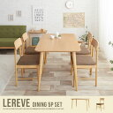 Lereve Dining 5Set ダイニング5点セットダイニングセット Lereve chair チェア イス 木製 シンプル ナチュラル 背もたれ Ler...