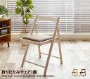 Milan Folding Chair チェア 椅子 ホワイト シャビー コンパクト ナチュラル 折り畳みチェア ウォールナット 合成皮革 収納 折りたたみ椅子 お洒落 ファブリック 折りたたみチェア