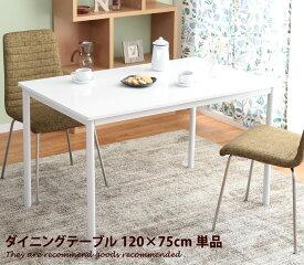 ダイニング 【120×75cm】 テーブル食卓テーブル ダイニングテーブル モダン 食卓 スリム シンプル 家族 高さ72cm 単品 ホワイト 4人用 4人掛け
