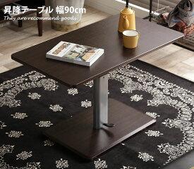 昇降式 【幅90cm】昇降テーブル リビングテーブル 高さ調節 ロータイプ ハイテーブル 木製 ローテーブル ダークブラウン ハイタイプ 机 キャスター付き
