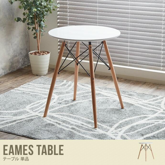 TABLE Eames DSW イームズ ウッドレッグ テーブル ミッドセンチュリー 円形テーブル 北欧 インテリア 円形 ダウェルレッグ チャールズ&レイ・イームズ