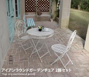 ガーデンチェア チェア 椅子 イス イングリッシュガーデン レトロ ツタ模様 ヨーロピアン オシャレ 2脚セット シック シンプル ロマンチック アンティーク加工 おしゃれ家具 おしゃれ 北欧