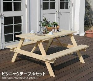 【クーポンで16%OFF! 5/15〜16】ガーデンテーブルセット ピクニックテーブルセット ベンチ ガーデン 一体型 テーブル 天然木 北米 木製 光沢 パラソル ナチュラル