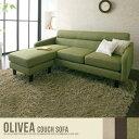 Olivea Couch sofa カウチソファ ソファ ファブリック シンプル 3P 北欧 カウチ 3人掛け オシャレ