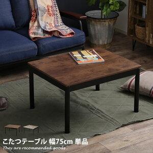 【単品】 こたつテーブル こたつ テーブル デスク 継ぎ脚 コンパクト カジュアル Artena おしゃれ おしゃれ家具 おしゃれ 北欧 モダン