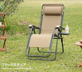 ガーデン デッキチェア バルコニー アウトドア キャッシュレス還元 肘置き テラス 屋内 ブラック ベランダ 屋外 ブラウン 椅子 庭 チェア