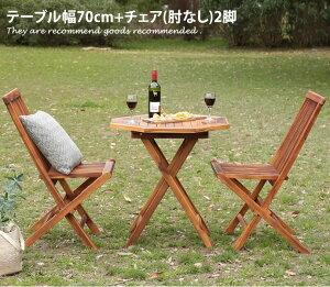 【3点セット】ガーデン テーブル チェア ガーデンテーブルチェアセット セット 組み立て 折りたたみ式 屋内 木製 Vivant 庭 北欧 天然木 チーク材 テラス ベランダ 八角形テーブル バルコニー