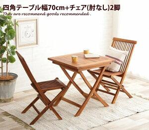 【3点セット】ガーデン テーブル チェア ガーデンテーブルチェアセット セット 木製 北欧 ベランダ 組み立て チーク材 天然木 屋内 テラス Vivant 折りたたみ式 屋外 四角形テーブル バルコニ