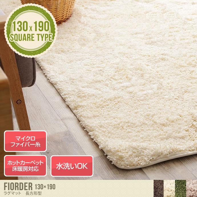 ラグマット ラグ 長方形 絨毯 シャギーラグ じゅうたん ホットカーペット対応 Fiorder フィオルダー 130cm×190cm