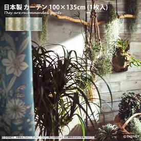 POOH Parterre 100×135 ディズニー プーさん 花 北欧 かわいい キャラクター 1枚 ドレープカーテン ナチュラル ボタニカル 草 お洒落 カーテン 1.5倍ヒダ