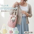 ペット用お出かけバッグ犬猫かわいい小型犬キャリーバッグ