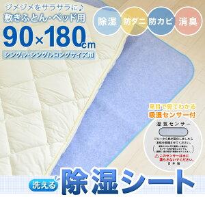 洗える除湿シート西川シングル90×180cm敷き布団・ベッド用シリカゲル除湿防ダニ防カビ消臭
