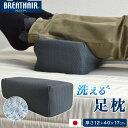 当店オリジナル東洋紡の三次元スプリング構造体ブレスエアー®を使用した足枕足のむくみ ウォッシャブル 足枕 洗える