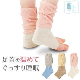 おやすみレッグウォーマー レディース用 眠+ minPLUS ミンプラス 足首を温める 快眠 ぐっすり日本製