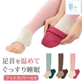 おやすみレッグウォーマー 裏起毛フットカバー付 レディース用 眠+ minPLUS ミンプラス 足首を温める 快眠 ぐっすり日本製