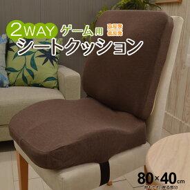 ゲーム用 クッション 低反発 高反発 2WAY シートクッション ウレタン 2連 巣ごもり 在宅ワーク リビングテーブル用