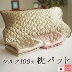 日本製シルク100%枕パッド43×63cm洗える保湿美容サテン絹カバーリバーシブル脱脂綿女性用ヘアケアスキンケア