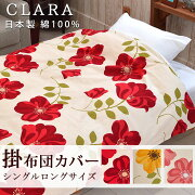 送料無料掛け布団カバーオシャレな花柄クララ日本製綿100%シングルロングサイズ150×210cm