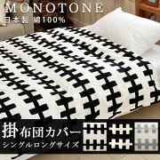 送料無料掛け布団カバーモノトーン日本製綿100%ジップシングルロングサイズ150×210cm