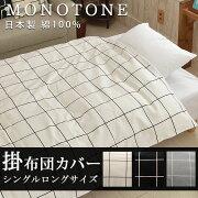送料無料掛け布団カバーモノトーン日本製綿100%ウィンドペンシングルロングサイズ150×210cm